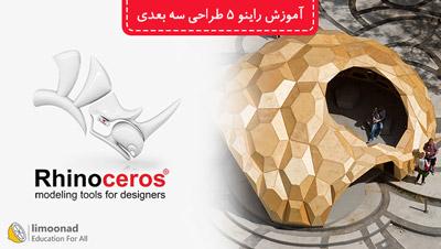 آموزش راینو (Rhinoceros 5) برای طراحی سه بعدی و معماری - بخش اول
