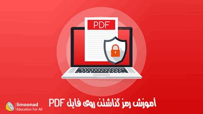 آموزش رمز گذاشتن روی فایل pdf