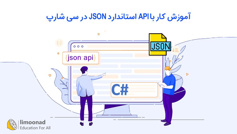 آموزش کار با API استاندارد JSON در سی شارپ