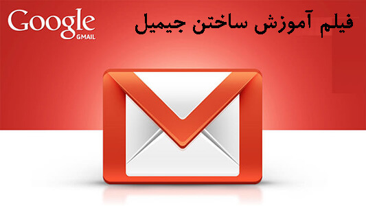آموزش ساختن جیمیل Gmail