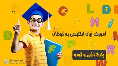 آموزش زبان انگلیسی برای کودکان 2 تا 6 سال - پکیج اشی و گودی بخش اول