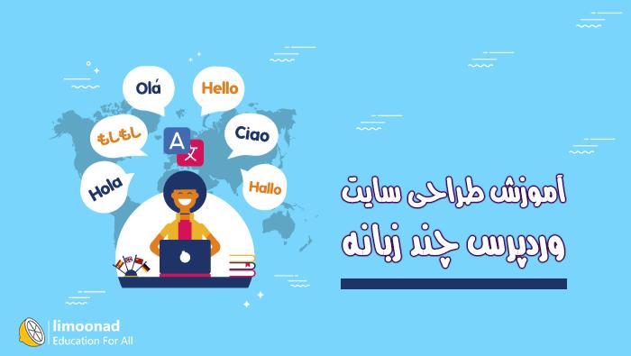 آموزش طراحی سایت وردپرس چند زبانه