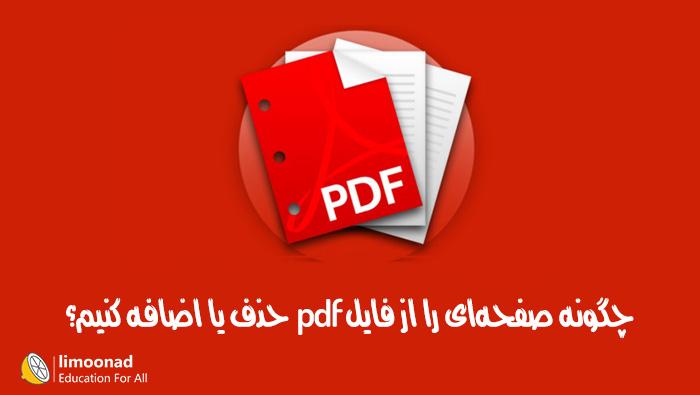 چگونه صفحات دلخواه را از فایل pdf حذف یا اضافه کنیم ؟