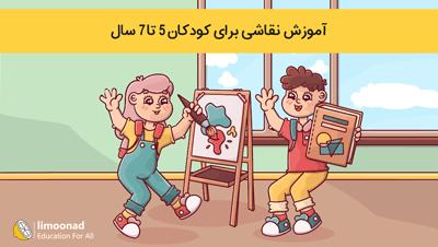 آموزش نقاشی برای کودکان 5 تا 7 سال