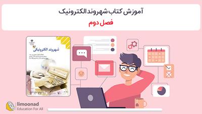 آموزش کتاب شهروند الکترونیک - فصل دوم