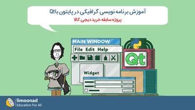 آموزش برنامه نویسی گرافیکی پایتون با Qt - پروژه سابقه خرید دیجی کالا