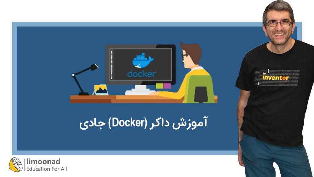 آموزش داکر (Docker) جادی