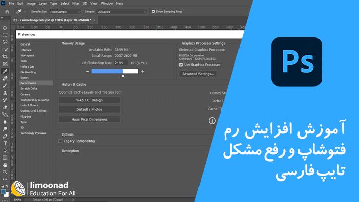 آموزش افزایش رم فتوشاپ و رفع مشکل تایپ فارسی در فتوشاپ
