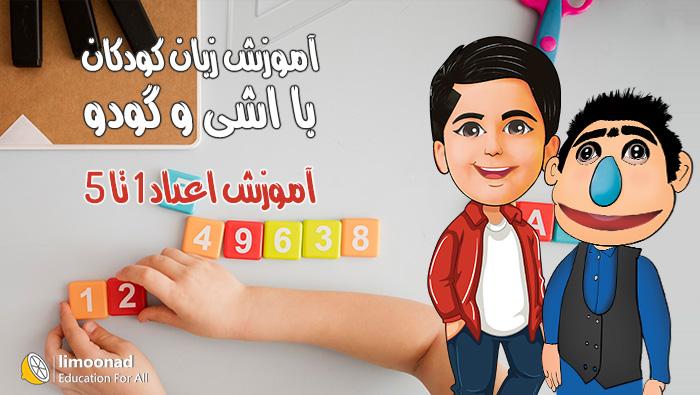 آموزش اعداد انگلیسی 1 تا 5 به کودکان