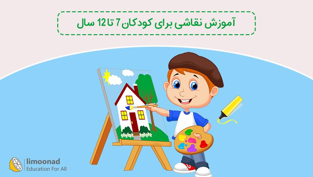 آموزش نقاشی برای کودکان 7 تا 12 سال