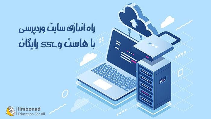 راه اندازی سایت وردپرسی با هاست و ssl رایگان