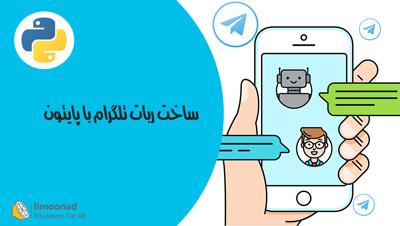 ساخت ربات تلگرام با پایتون