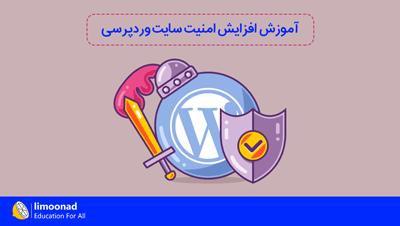 آموزش افزایش امنیت سایت وردپرسی
