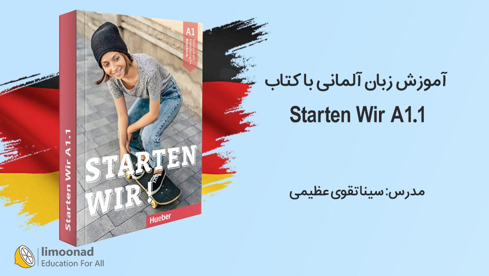 آموزش کتاب اشتارتن ویر سطح Starten Wir A1.1 برای یادگیری زبان آلمانی