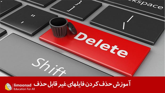 آموزش حذف کردن فایلهای غیر قابل حذف
