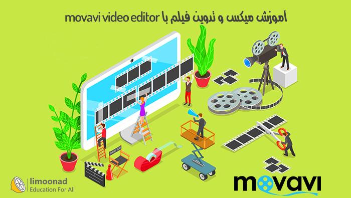 آموزش ویرایش و تدوین فیلم با Movavi Video Editor
