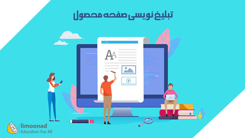 آموزش تبلیغ نویسی صفحه محصول