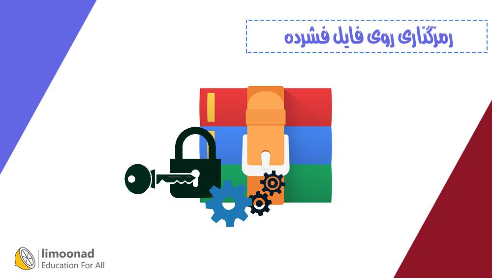 آموزش رمزگذاری روی فایل فشرده
