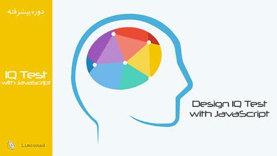 آموزش جاوا اسکریپت رایگان پروژه محور - طراحی سامانه تست هوش