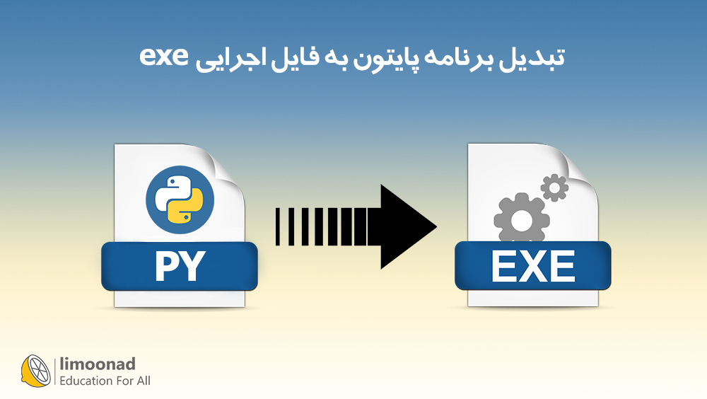آموزش تبدیل برنامه پایتون به فایل اجرایی exe