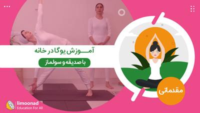 آموزش یوگا در خانه با صدیقه و سولماز - سطح مقدماتی