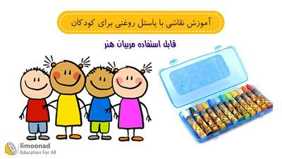 آموزش نقاشی با پاستل روغنی برای کودکان