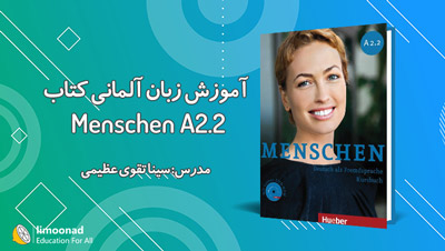آموزش زبان آلمانی با کتاب منشن Menschen A2.2