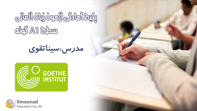 پکیج آمادگی آزمون آلمانی سطح A1 گوته - Goethe Zertifikat A1