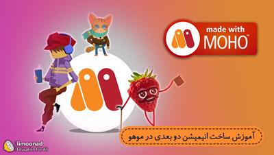 آموزش ساخت انیمیشن دو بعدی در موهو 12 همراه پروژه - دوبله فارسی
