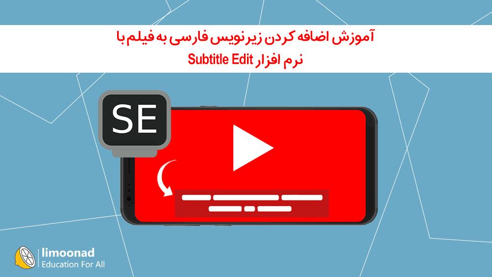 آموزش اضافه کردن زیرنویس فارسی به فیلم با نرم افزار Subtitle Edit