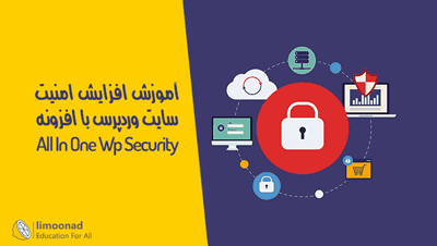 آموزش افزایش امنیت سایت وردپرس با افزونه All In One Wp Security