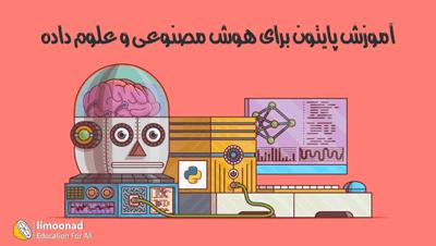 دوره آموزش پایتون برای هوش مصنوعی و علوم داده
