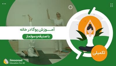 آموزش یوگا در خانه با صدیقه و سولماز - سطح تکمیلی