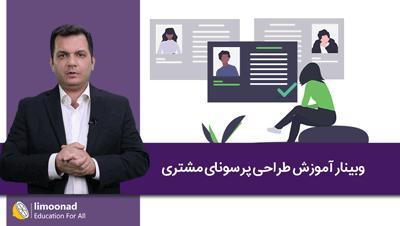 وبینار آموزش طراحی پرسونای مشتری