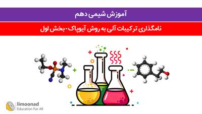 آموزش شیمی دهم   نامگذاری ترکیبات آلی به روش آیوپاک - بخش اول