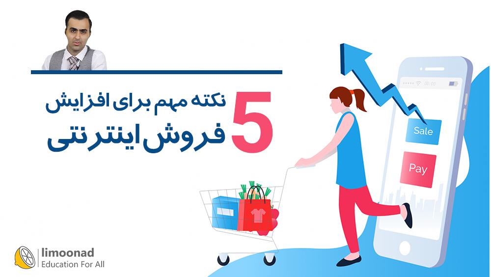 5 نکته مهم برای افزایش فروش اینترنتی