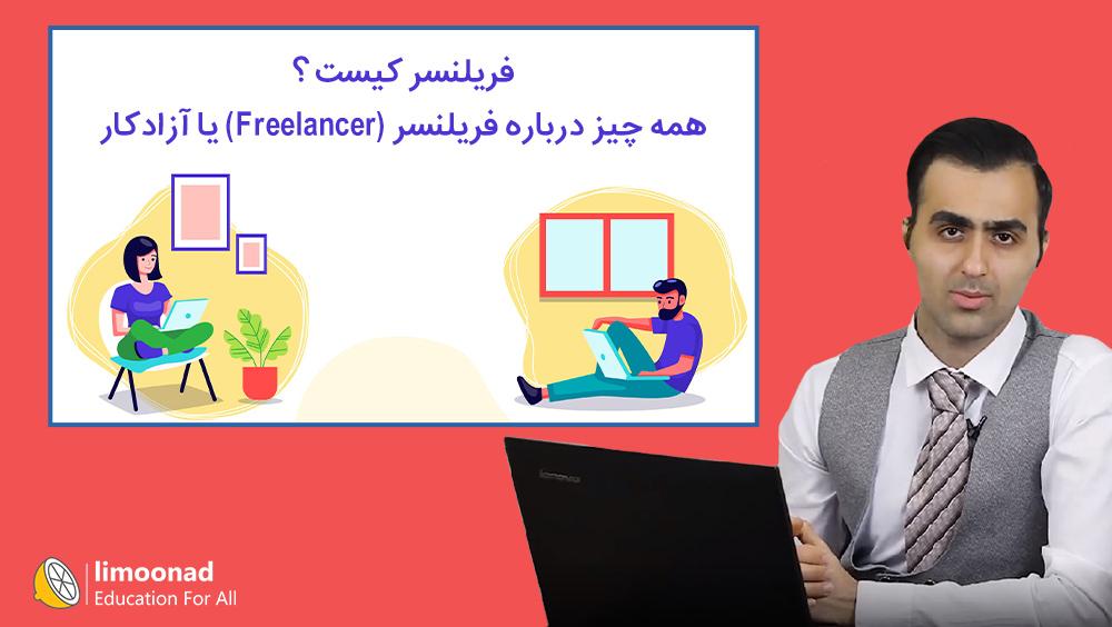 فریلنسر کیست ؟ | همه چیز درباره فریلنسر (Freelancer) یا آزادکار