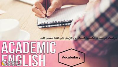 فیلم آموزش اصول یادگیری لغتهای مهم و آکادمیک زبان انگلیسی