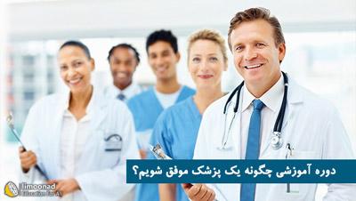 دوره آموزشی چگونه یک پزشک موفق شویم ؟