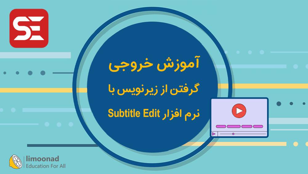 آموزش خروجی گرفتن از زیرنویس با نرم افزار Subtitle Edit