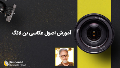 آموزش اصول عکاسی بن لانگ