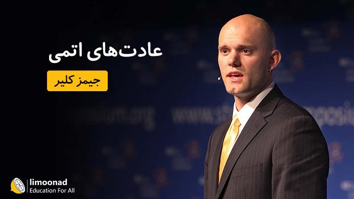 آموزش عادت های اتمی جیمز کلیر - دوبله فارسی