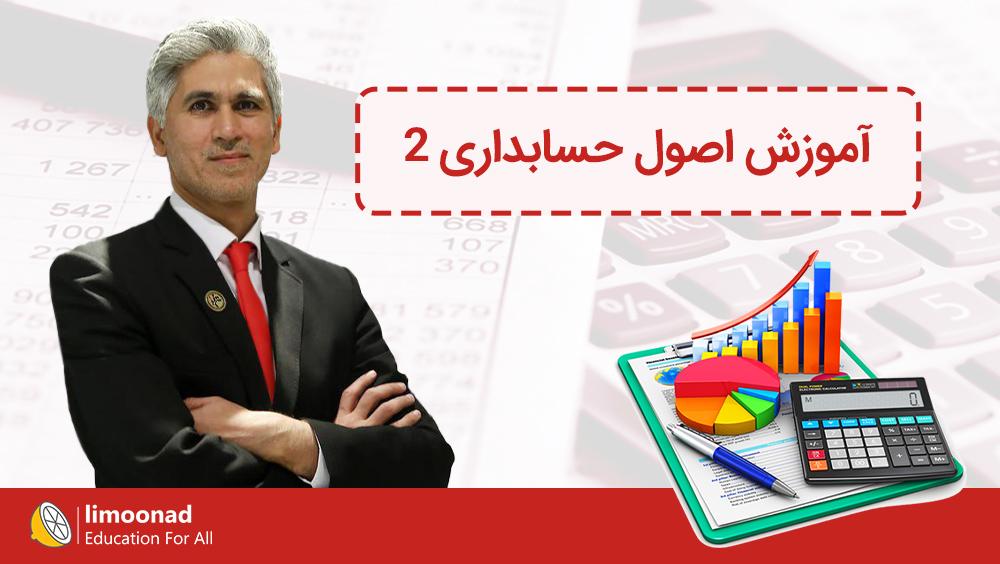 آموزش اصول حسابداری 2