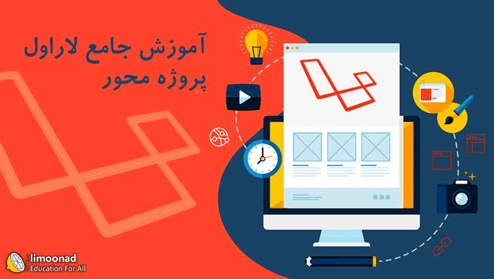 آموزش جامع لاراول پروژه ساخت وبلاگ