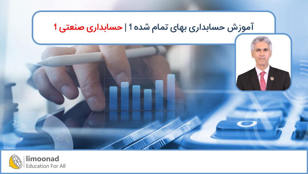 آموزش حسابداری بهای تمام شده 1 | حسابداری صنعتی 1