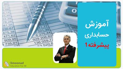 آموزش حسابداری پیشرفته 1