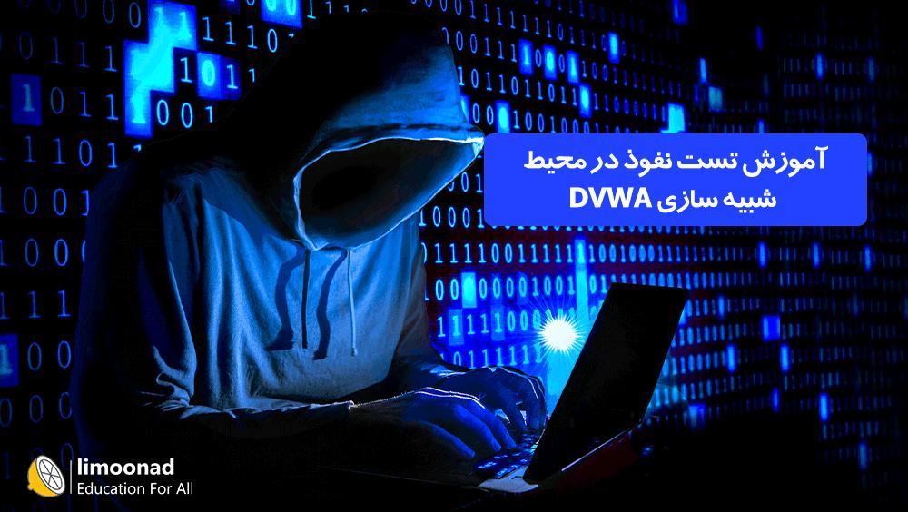 آموزش رایگان تست نفوذ در محیط شبیه سازی DVWA
