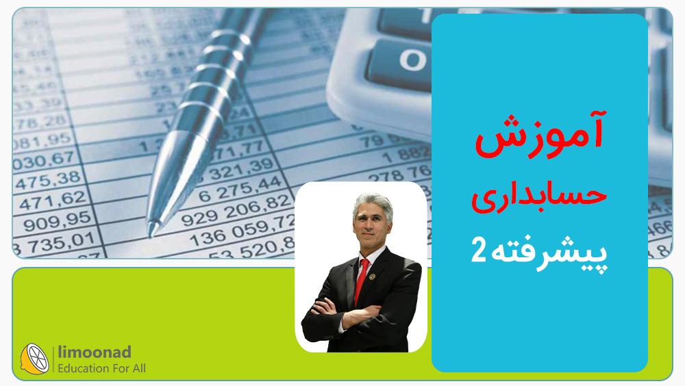 آموزش حسابداری پیشرفته 2