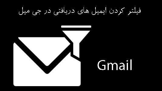 فیلتر کردن ایمیل های دریافتی در جی میل (Gmail)