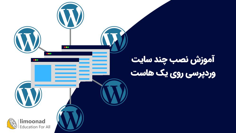آموزش نصب چند سایت وردپرسی روی یک هاست